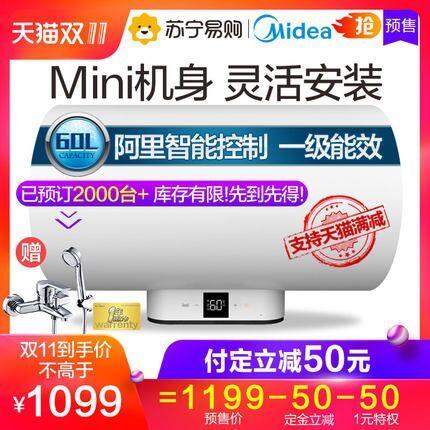 雙11預售:Midea 美的 60L 電熱水器F6030-V3 1099元 需定金100元 買手黨-買手聚集的地方