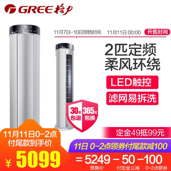 双11预售:格力 大2匹 立柜式 定频空调 KFR-50LW(50551)NhAa-3 5099元、需定金49元 买手党-买手聚集的地方