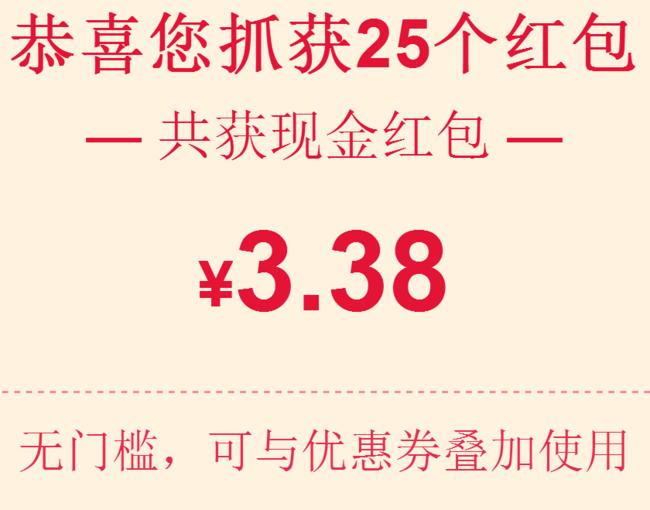 最后一天!每天可领2次!网易考拉双11红包大放送 最高1111元,小编领到3.38元 买手党-买手聚集的地方