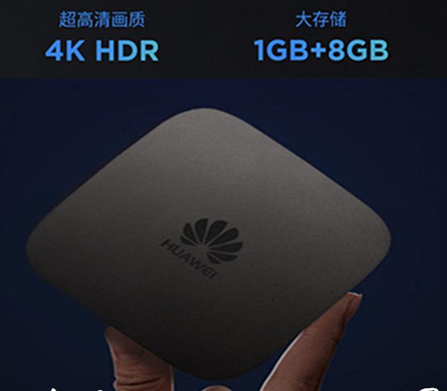 小编评测!0广告+全资源+全频道破解!华为4k悦盒子IPTV 全网通机顶盒 建议购买120元款  买手党-买手聚集的地方