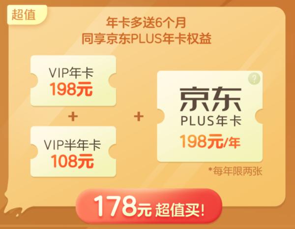 爱奇艺黄金VIP会员+京东PLUS年卡 多送6个月,同享京东PLUS年卡权益 买手党-买手聚集的地方
