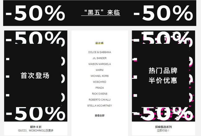 一線大牌半價!意大利奢侈品 YOOX中國官網 促銷活動 額外5折,滿399元直郵中國 買手黨-買手聚集的地方