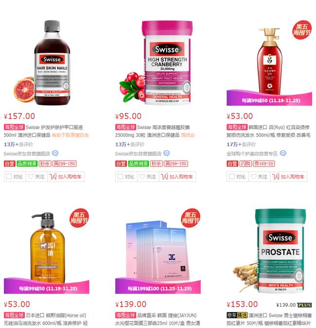 京東黑五保健護膚品牌促銷 滿299-150元   封面款47.5元帶走 買手黨-買手聚集的地方