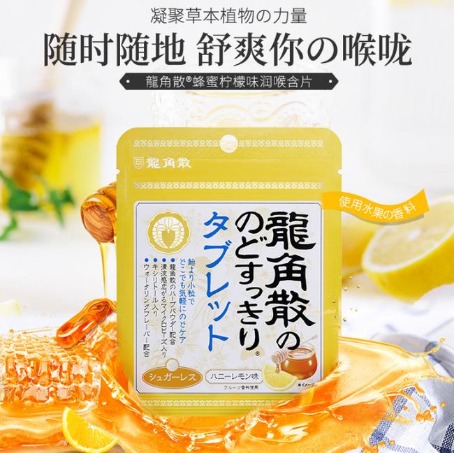 清凉润喉利咽!日本 新版龙角散 0蔗糖柠檬含片 4袋装 69元包邮 买手党-买手聚集的地方