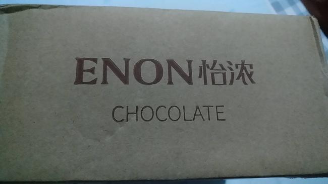 怡浓黑巧克力——四种口味试吃 100金币+20%变色杯奖励 买手党-买手聚集的地方