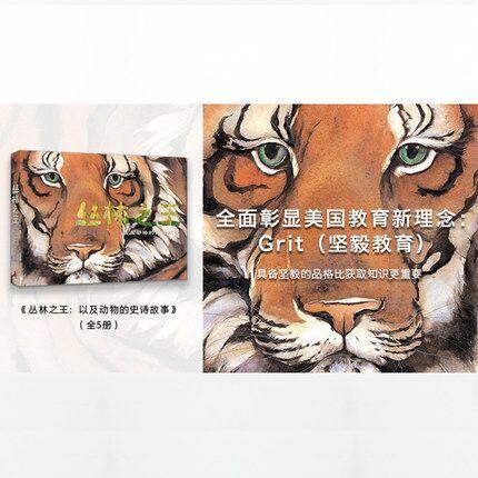 英国绘本大奖作品,《丛林之王以及动物的史诗故事》全5册 40元券后39元包邮(定价128元) 买手党-买手聚集的地方