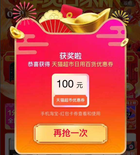 必领!天猫 年货节 超级红包 每天可领三次,最高888元 买手党-买手聚集的地方