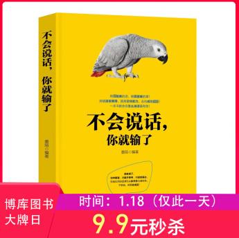 仅限今天!京东年货节 图书大牌日 全场满199减100  买手党-买手聚集的地方