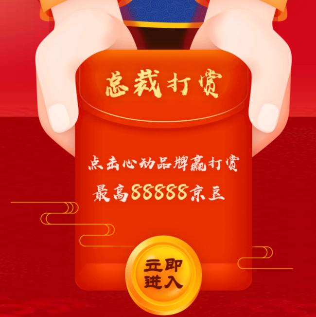 京东 总裁打赏 领京豆活动 最高88888京豆、一般204个 买手党-买手聚集的地方