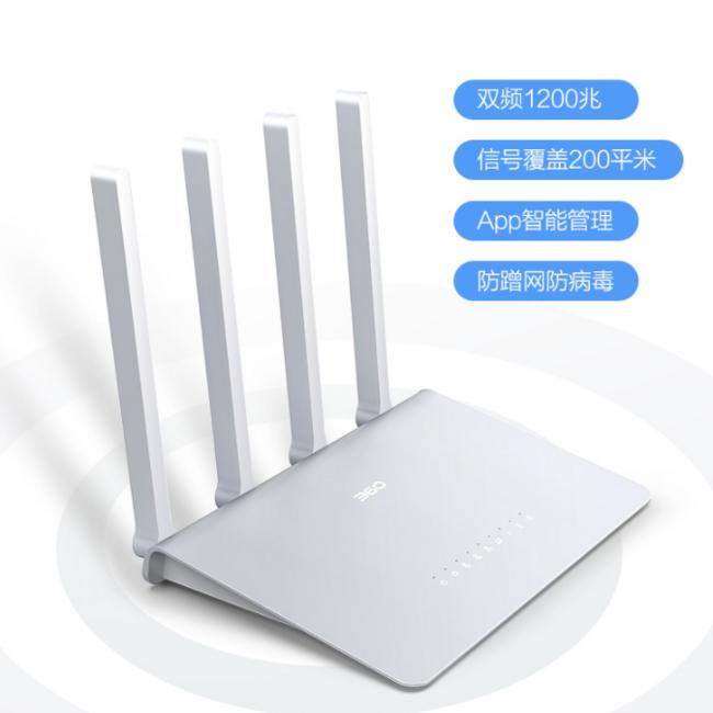 360 V2 安全路由器 2.4G/5G双频1200M 券后69元包邮(原价199元) 买手党-买手聚集的地方