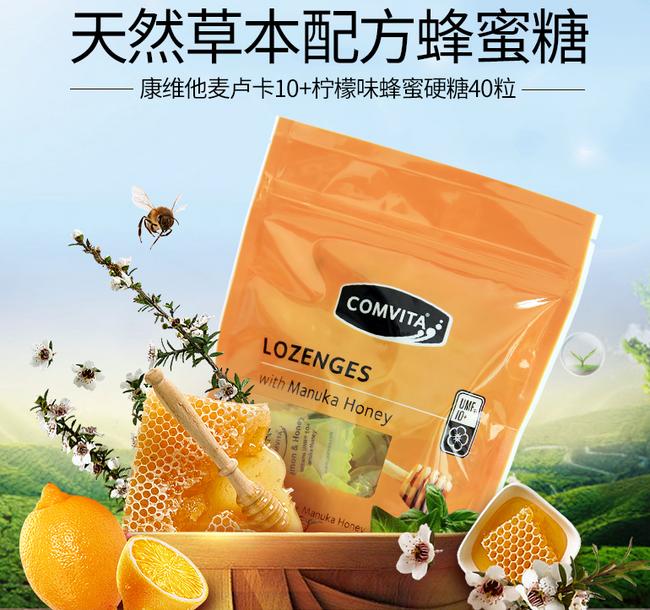 4.9分:Comvita 40粒 麦卢卡UMF10+蜂蜜硬糖果 柠檬味 券后48元包邮(京东69元) 买手党-买手聚集的地方