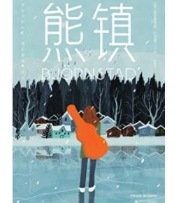 《熊镇》Kindle版 12元 买手党-买手聚集的地方
