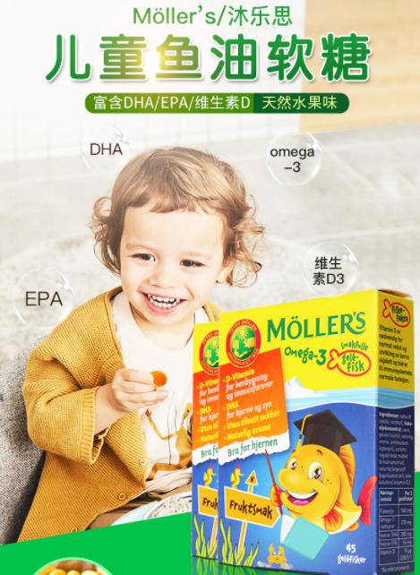挪威160年国民畅销品牌:45粒x2盒 Mollers 沐乐思 挪威进口 儿童鱼油软糖 143.5元包邮 买手党-买手聚集的地方