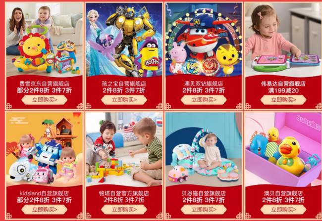 京东 玩具专场促销