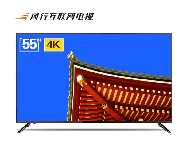 16点:风行电视 55英寸 4K液晶电视 普通版 N55 1799元包邮 买手党-买手聚集的地方
