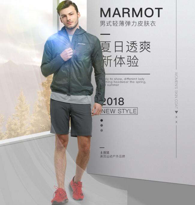 Marmot 土拨鼠 S51190 男子皮肤衣 385元包邮(吊牌价1099元) 买手党-买手聚集的地方