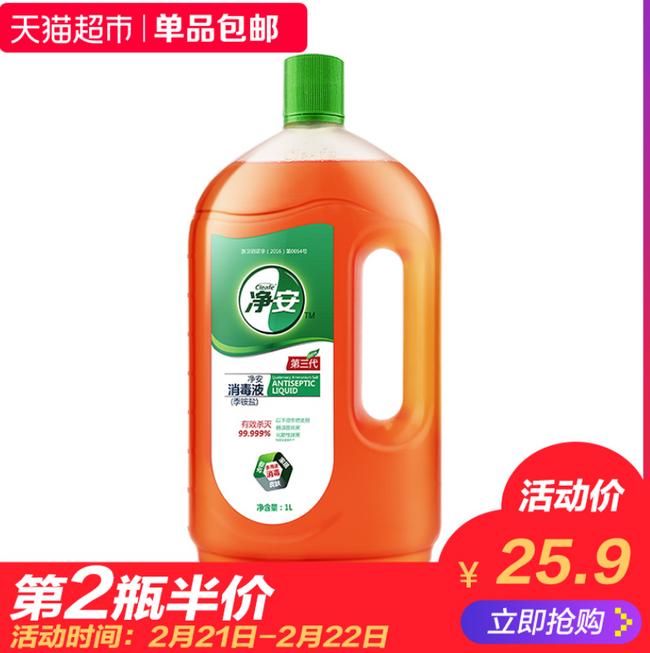 可用于洗衣 拖地 伤口消毒:净安 消毒除菌液 1Lx2瓶 双重优惠后28.85元包邮(长期51.8元) 买手党-买手聚集的地方