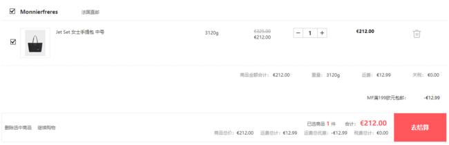 Michael Kors Jet Set 女士手提包 中号 212欧元约¥1613包邮(天猫2199元起) 买手党-买手聚集的地方