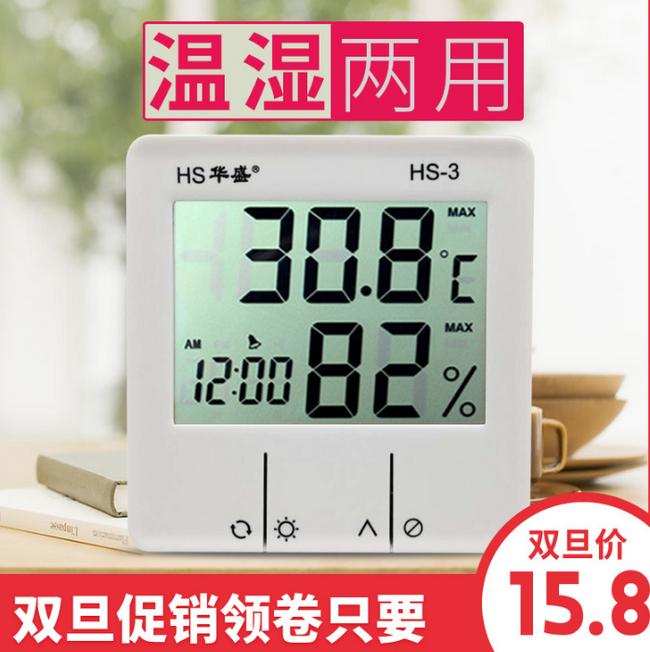 湿度+温度+闹钟:华盛 干湿温度计 HTC-1 券后9.8元包邮 买手党-买手聚集的地方