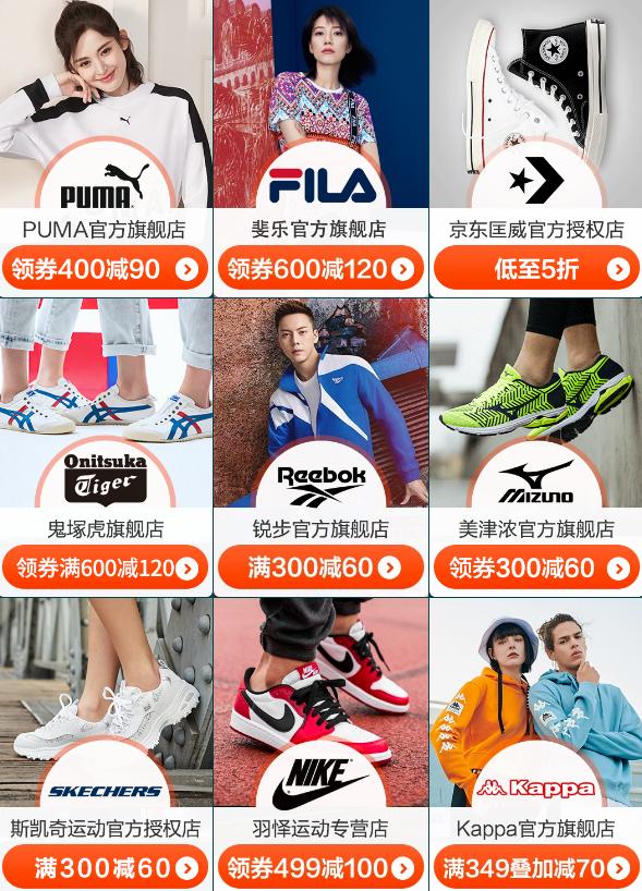 京东 运动户外专场促销 领券300-60元  耐克男鞋359元带走 买手党-买手聚集的地方