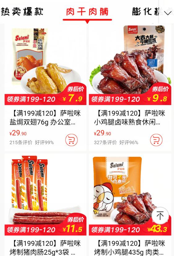 不到4折:京东 休闲零食专场促销 领券199-120、299-180元 买手党-买手聚集的地方