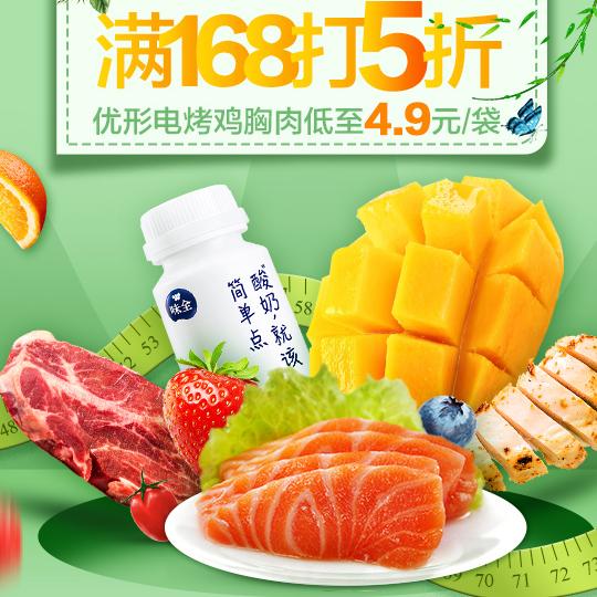 苏宁易购 生鲜促销活动 满168打5折 买手党-买手聚集的地方