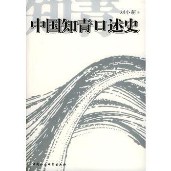 《中国知青口述史》Kindle电子书 3.99元 买手党-买手聚集的地方