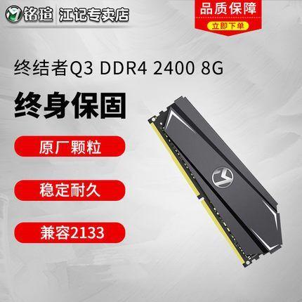 MAXSUN 铭瑄 DDR4 2400 8G 台式机 内存条 258元 买手党-买手聚集的地方