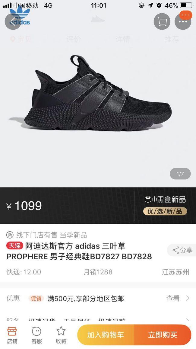 國內1099元!值哭!ebay入手三倍差價的阿迪prophere系列跑鞋 160金幣曬單 買手黨-買手聚集的地方