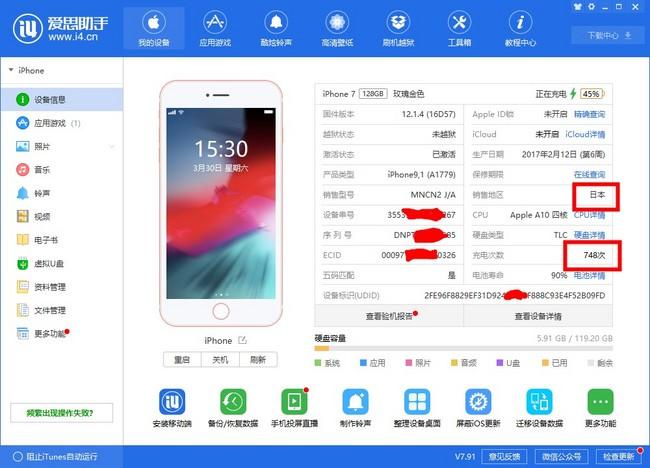 iPhone 7 128g 團購手機到手曬單 150金幣曬單 買手黨-買手聚集的地方