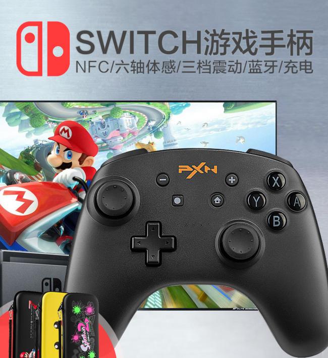 4.9分 振动+蓝牙+NFC:莱仕达 任天堂Switch游戏机专用  券后153元包邮送礼包