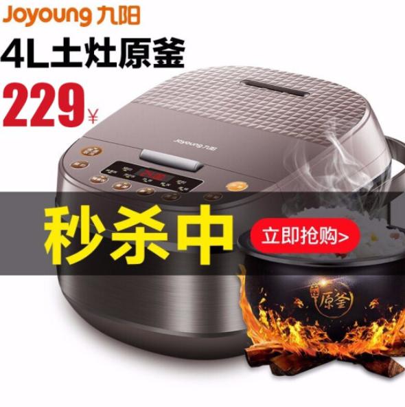 860W大火力,九阳 4L 多功能 电饭煲 Plus会员双重优惠189元、可叠加全品券(天猫259元) 买手党-买手聚集的地方