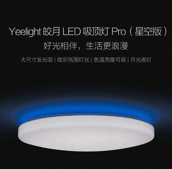 PLUS会员、支持小爱同学:Yeelight 皎月 LED吸顶灯 氛围版 星空 549元包邮 买手党-买手聚集的地方