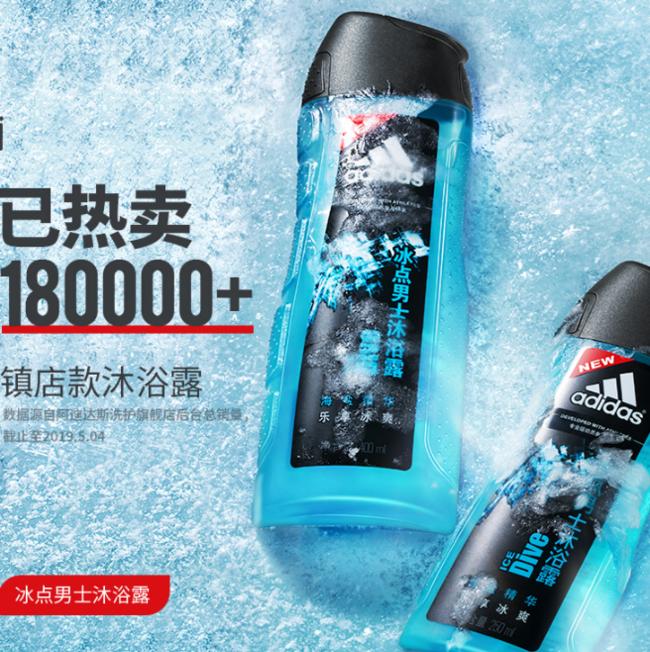 降5元!adidas 阿迪达斯 冰点男士沐浴露 400ml+250ml 25元包邮(京东40元) 买手党-买手聚集的地方