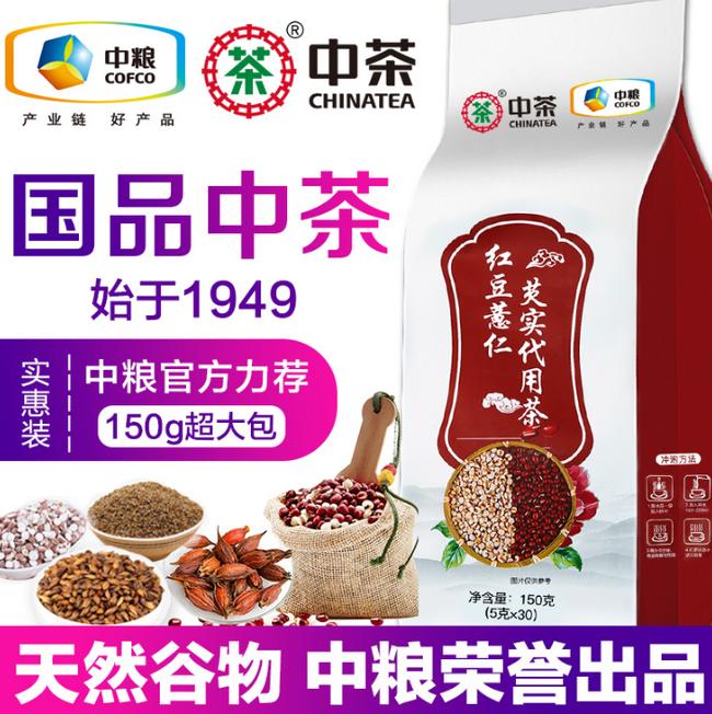 4.9分 中粮出品:中茶牌 红豆薏米芡实茶 150g 券后9.9元包邮 买手党-买手聚集的地方