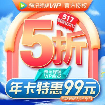 5折!腾讯视频 VIP 年卡 99元 买手党-买手聚集的地方