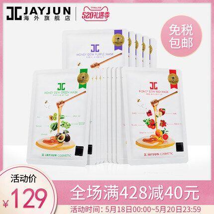 韩国 JayJun 绿蔬蜂蜜面膜15片 券后109元包邮 买手党-买手聚集的地方
