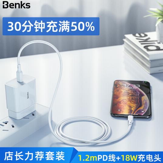 MFI认证,Benks 18W充电器+PD快充线 1.2m 69.9元 买手党-买手聚集的地方