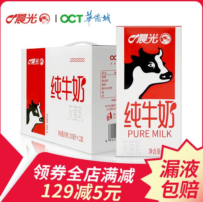 补券,新鲜日期、香港鲜奶市占率70%:200mlx24盒 晨光 纯牛奶 券后69元包邮(京东99元) 买手党-买手聚集的地方