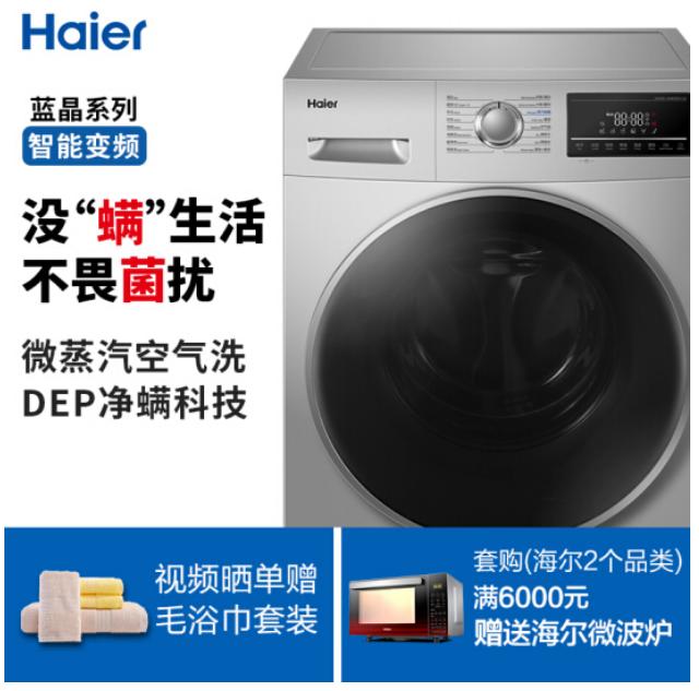 28日0点:Haier 海尔 9kg 洗烘一体滚筒洗衣机 XQG90-14HB30SU1JD 2079元包邮(上次推荐价2999元) 买手党-买手聚集的地方