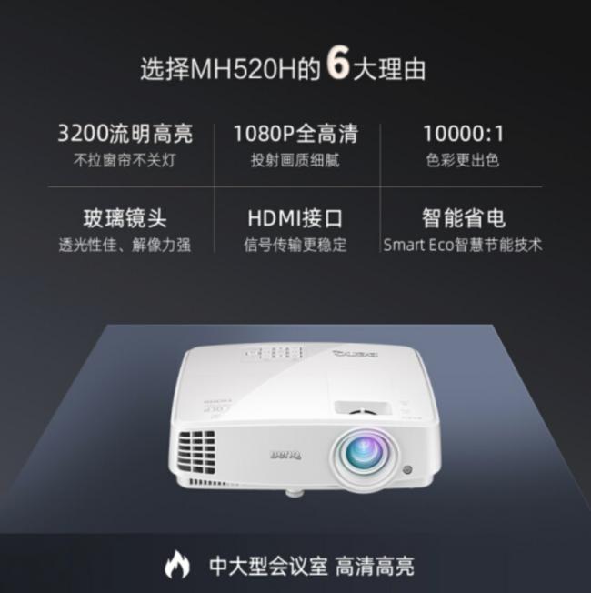 历史低价!BenQ明基 MH520H 全高清投影机 2999元包邮 买手党-买手聚集的地方