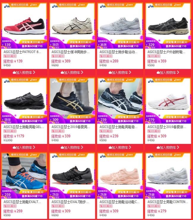预告:天猫 asics旗舰店 专场促销 店铺券+津贴 600-110/1200-220元