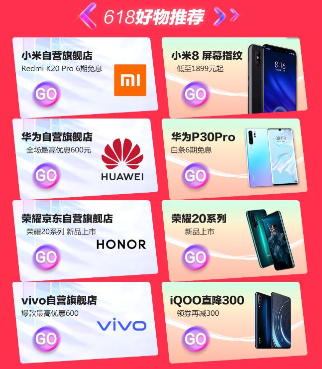 京东 618年中购物 手机狂欢日 抢最高4980减618券,iPhoneXR低至4499元 买手党-买手聚集的地方