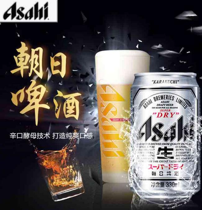 临期:Asahi 朝日 超爽啤酒 330mlx6听 券后25元包邮 买手党-买手聚集的地方