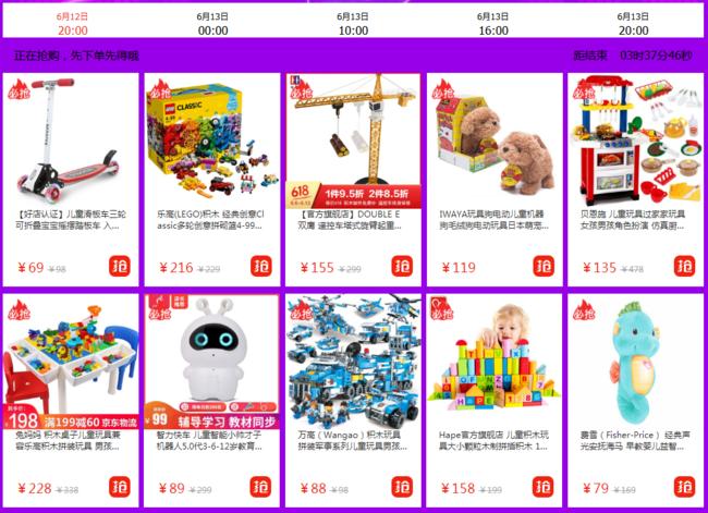 13日0点: 京东 年中购物节 神券日 大牌玩具 抢199-100/299-150神券 买手党-买手聚集的地方