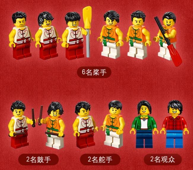 18日0点: LEGO 乐高 中国风系列 赛龙舟80103 328元 买手党-买手聚集的地方