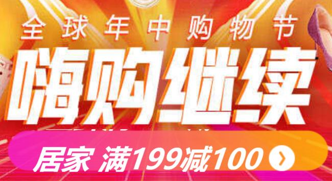 平618价+618爆款榜单!京东 618大促返场 全品类参加  每满199减100 重点关注榜单会场 买手党-买手聚集的地方