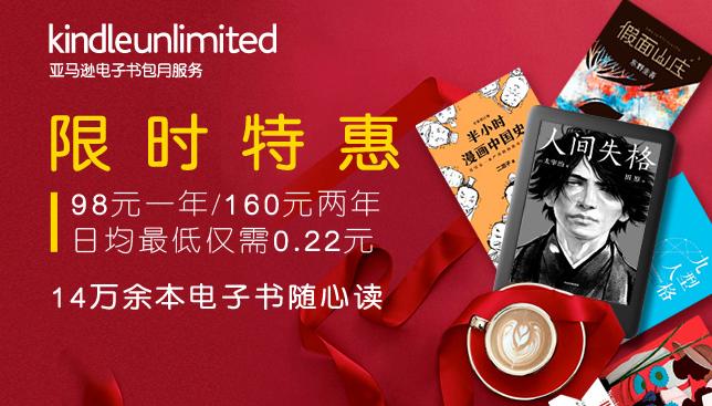 14万本书随意读!亚马逊中国 Kindle Unlimited 电子书包月 98元/年 160元/2年 买手党-买手聚集的地方