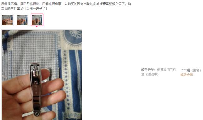 22年老牌,金达日美 便携指甲刀 三件套 券后9.9元包邮 买手党-买手聚集的地方