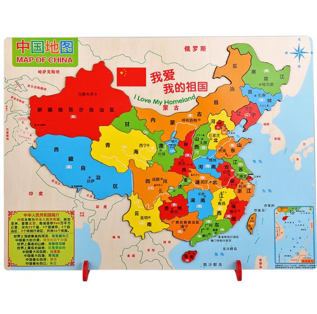 綜漫 中國地圖 兒童 木質積木40x30cm 券后25元包郵 買手黨-買手聚集的地方